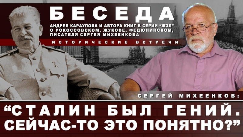 Сергей Михеенков Сталин был гений. Сейчас-то это понятно