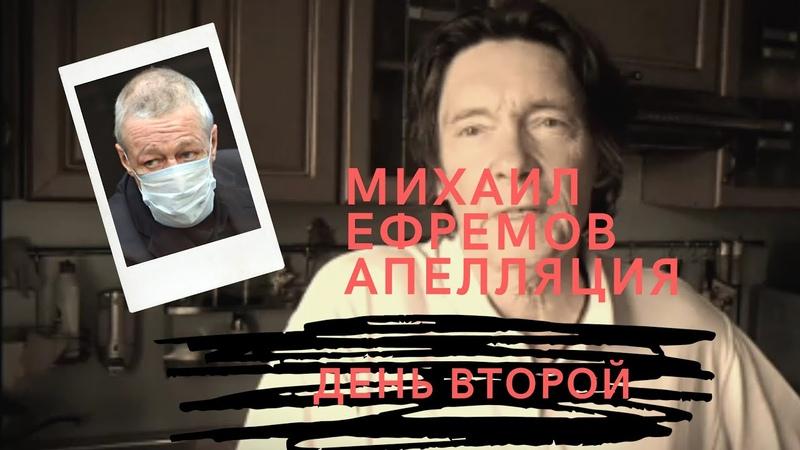 Михаил Ефремов Апелляция День второй и последний
