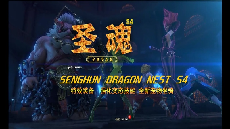 SENGHUN DRAGON NEST S4 SENGHUNDN DRAGON NEST PRIVATE 2020 FREE CC