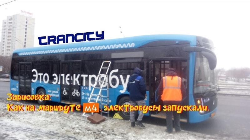 TRANCITY Зарисовка Как на маршруте м4 электробусы запускали