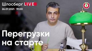 Перегрузки на старте / Шлосберг LIVE / Сегодня в 19:00