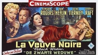 Черная вдова / Black Widow / 1954 / HD (720p)