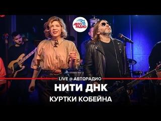 Куртки Кобейна - Нити ДНК (LIVE @ Авторадио)