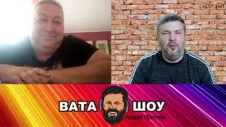 #64 Андрій Полтава 💙 Вата Шоу 💛