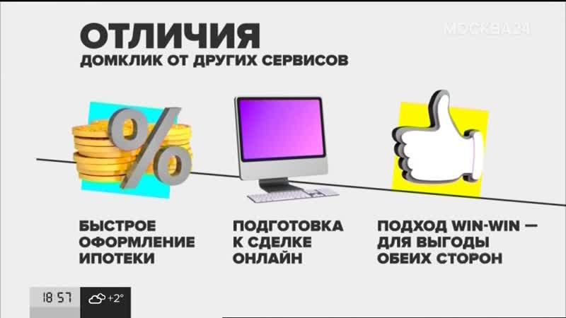 Анонс рекламный блок правила москвича что пишут москвичи и начало часа Москва 24 28 11 2020 19 00