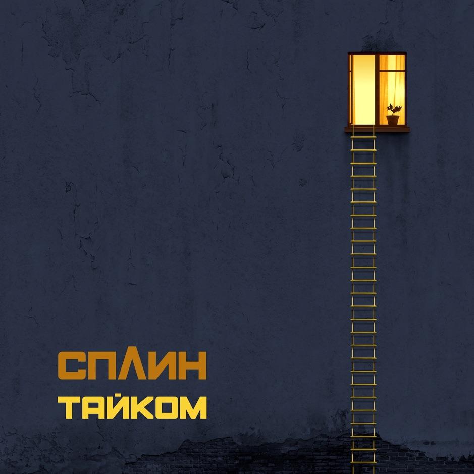 Сплин - Тайком [EP]