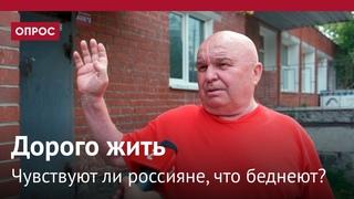 Все очень дорого: чувствуют ли россияне, что беднеют? Опрос
