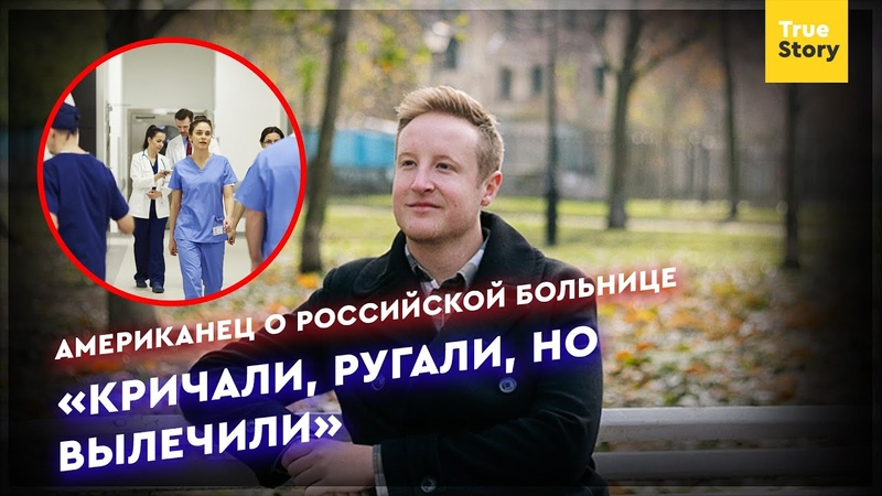 Кричали ругали но вылечили Американец о русской больнице Иностранец о России
