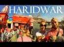 Великолепный город Харидвар Священная Ганга Омовения По пути в Ришикеш Haridwar India