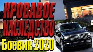 Захватывающий фильм про нелегкую судьбу - Кровавое Наследство / Русские боевики 2020 новинки