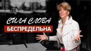СИЛА СЛОВА БЕСПРЕДЕЛЬНА! / Любовь Казарновская