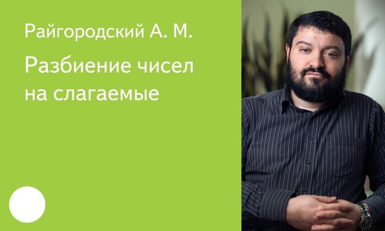 004 Разбиение чисел на слагаемые А М Райгородский