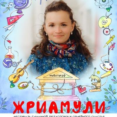 Катерина Финагина