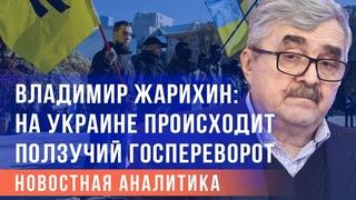 Владимир Жарихин: на Украине происходит ползучий государственный переворот