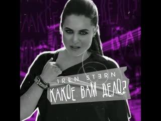 Iren Stern - Какое вам дело ( припев )