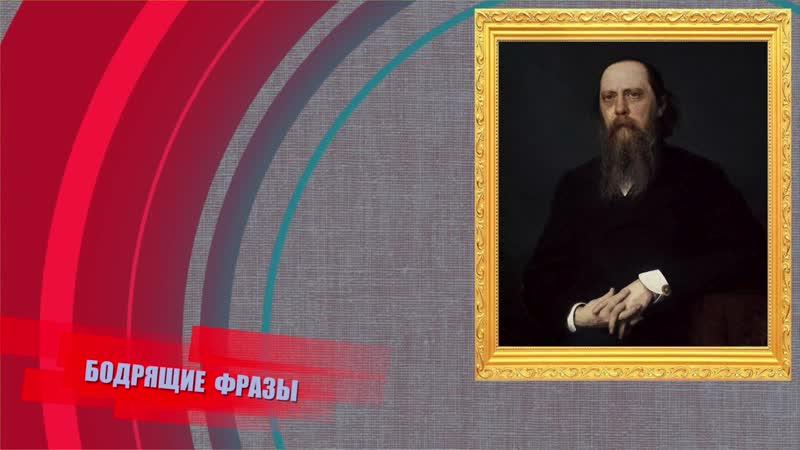 Салтыков Щедрин О путанице в понятиях
