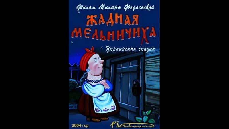 Zhadnaya melnichiha 2004 ukrainskaya skazka