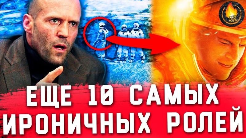 ТОП 10 САМЫЕ ИРОНИЧНЫЕ КАСТИНГИ В КИНО Ч 2