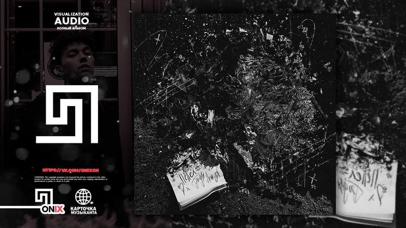 Три дня дождя EP Пепел Премьера альбома 2020 Полный альбом full album
