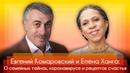 Доктор Комаровский и Елена Ханга о семейных тайнах коронавирусе и рецептах счастья