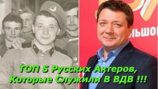 Топ 5 Русских Актеров, Которые Служили В ВДВ !!! Расплескалась Синева, Расплескалась !!!