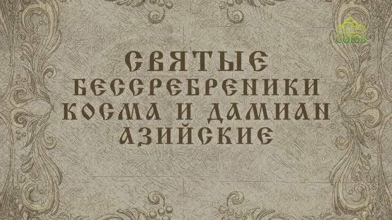 14 ноября. Бессребреники и чудотворцы Косма и Дамиан Асийские
