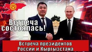 Встреча президентов России и Кыргызстана состоялась Путин В. и Жапаров С. встретились в Москве
