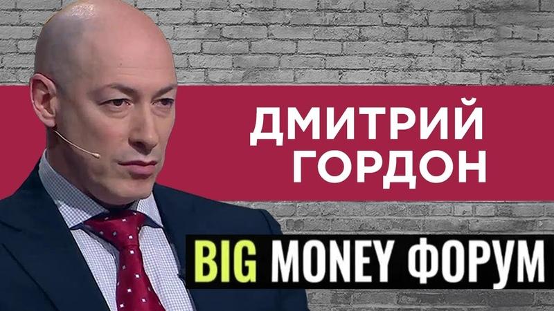 Гордон на форуме Big Money в Одессе Мешки с деньгами как заработать миллионы рецепт успеха