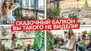 Квартира с изюминкой. Обустройство балкона. Ремонт ЛОДЖИИ своими руками. Дизайн зимнего сада. Румтур