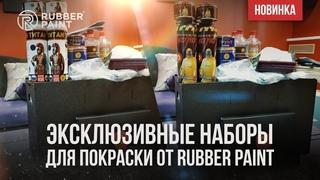 Новинка! Эксклюзивные наборы для покраски от Rubber Paint