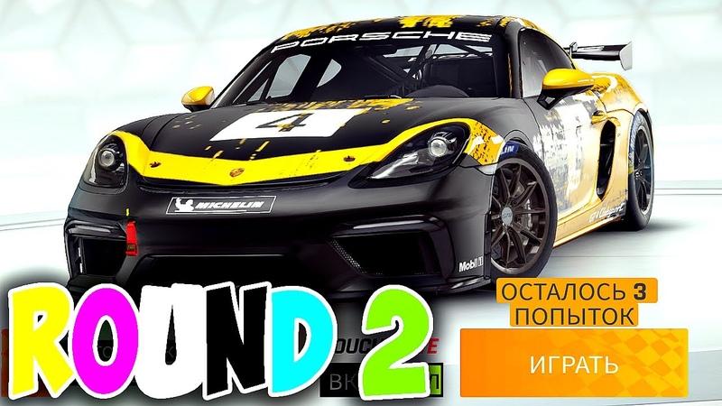 Asphalt 9 Стрим grand prix porsche 718 cayman GT4 Round 2 R2 Carrera GT Этап 11
