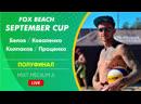 Полуфинал Белов Коваленко VS Колпаков Проценко MIXT MEDIUM A 08 09 2019