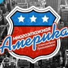 Многоэтажная Америка