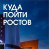 КУДА / ПОЙТИ / РОСТОВ