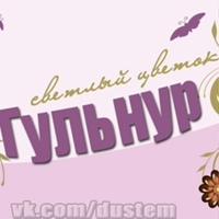 Фотография анкеты Гули Каримовой ВКонтакте