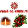 Venok-na-zakaz.ru -Ритуальный интернет-магазин.