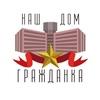 Наш дом — Гражданка | Калининский район | СПб