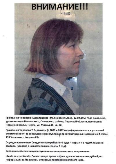 Татьяна Черенёва, Пермь