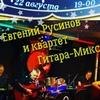 Евгений Гитара-Русинов