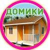 БЫТОВОЧКИН™ | Дачные домики, бытовки СПб