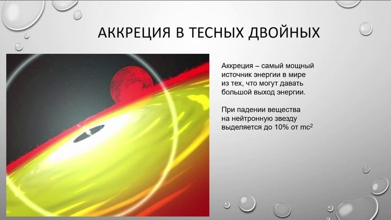 ВШЭ 2020 осенний семестр Майнор астрофизика Лекция 8 часть 2