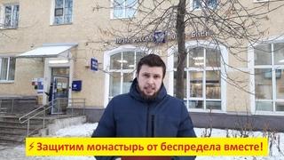 ⚡ Защитим Среднеуральский монастырь от беспредела вместе❗ 👉🏻ссылка в описании❗