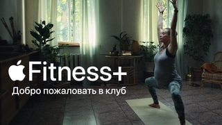 Apple Fitness+ – Добро пожаловать в клуб – Apple