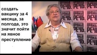 """Г. П. Червонская: """"создать вакцину за 4 месяца, за полгода, это значит пойти на явное преступление"""""""