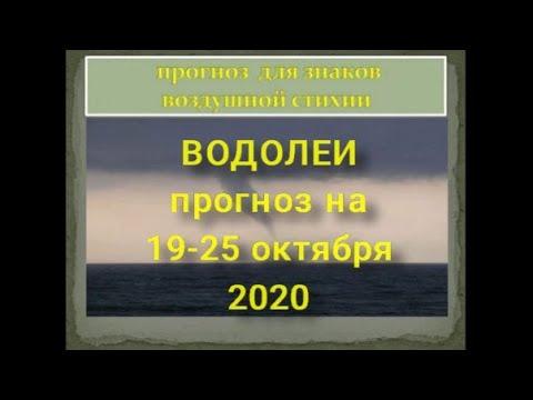 водолей прогноз на неделю с 19 по 25 октября 2020