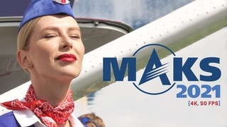 МАКС-21. Без комментариев (4К)