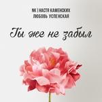 NK, Любовь Успенская - Ты же не забыл