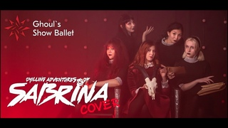 [Ghoul's Show Ballet RUS cover]-Straight to Hell (Chilling Adventures of Sabrina OST)-[ VIDEO CLIP ]