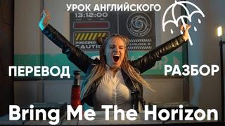 О чем песни Bring Me The Horizon? Перевод и разбор TOP треков + альбом 2020 Post Human.