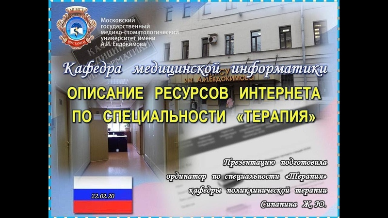 045 Сипапина Ж Ю МИ Описание ресурсов интернета по специальности Терапия 04 03 20